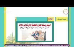 8 الصبح - أهم وأبرز عناوين ومانشيتات الأخبار التى تصدرت الصحف المصرية اليوم