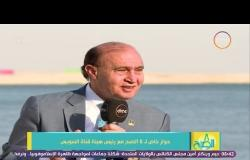 8 الصبح - الفريق مهاب مميش : الرئيس السيسي أمر بالإنتهاء من تنفيذ جميع المشاريع قبل 30-6-2018
