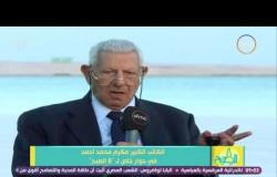 8 الصبح - رأي الكاتب الكبير مكرم محمد أحمد فى إقامة مؤتمرات للشباب بحضور الرئيس السيسى
