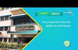 8 الصبح - فقرة #أحسن_ناس .. أهم الأخبار والأحداث التى دارت فى محافظات الجمهورية