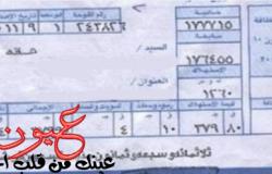 بالصور || الحكومة تحصل رسوم من المواطنين بشكل غير قانوني على فواتير الكهرباء