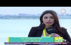 8 الصبح - حوار خاص مع الكاتب الكبير مكرم محمد أحمد حول مؤتمر الشباب بحضور الرئيس السيسى