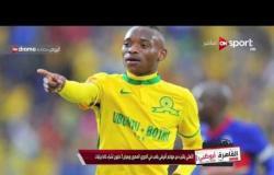 القاهرة أبوظبي: أسرار وكواليس الكرة المصرية - الجمعة 28 أبريل 2017