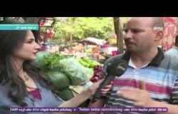 8 الصبح - من داخل أحد الأسواق .. تعرف على أسعار الخضروات والفاكهة اليوم