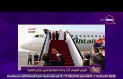 مساء dmc - الرئيس السيسي أثناء وداعه للبابا فرانسيس بمطار القاهرة