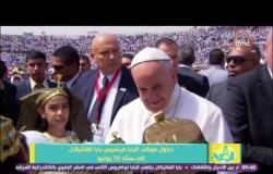 8 الصبح - تعليق د/هاني الناظر على وصول البابا فرنسيس وسط حشود كبيرة جدا لأداء القداس الإلهي