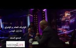 عيش الليلة - أشرف عبد الباقي ينهي الحلقة بدون علم الفنان صلاح عبد الله
