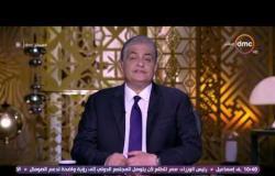 مساء dmc - مقدمة الإعلامي/  أسامة كمال ... عن فضل ليلة النصف من شعبان