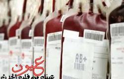 الصحة || ارتفاع أسعار أكياس الدم ومشتقاته بالمستشفيات الحكومية والتأمين الصحي .. ننشر نص الفرار
