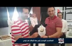 خاص مع سيف: الصفاقسى التونسى يكرم بعثة الزمالك فى تونس