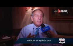 خاص مع سيف: لقاء خاص مع محمد عبد السلام رئيس مصر للمقاصة خلال اجتماع أندية الدورى
