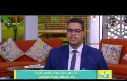 """8 الصبح - محمد نجم الخبير الإقتصادي : قرار إرتفاع سعر الفائدة من البنك المركزي هو قرار """"مؤقت"""""""