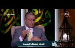 """للعلهم يفقهون - حلقة الأربعاء 24-5-2017 مع الشيخ خالد الجندي """"الصيام وصحتك النفسية"""""""