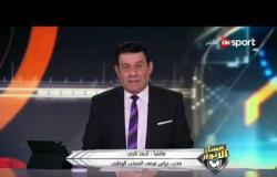 مساء الأنوار: تعقيب أحمد ناجى مدرب حراس مرمى المنتخب على نتيجتى مباراة الاهلى والزمالك الإفريقية