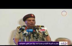 الأخبار - إعلان بدء المرحلة الثانية من مبادرة إتحاد بنوك مصر لتطوير العشوائيات