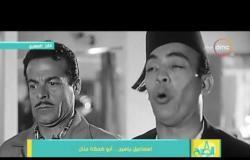 """8 الصبح - فقرة #أنا_المصري .. التاريخ الفني للفنان الرائع""""إسماعيل ياسين"""" .. أبو ضحكة جنان"""
