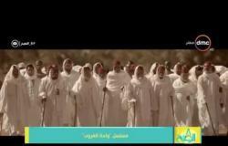 """8 الصبح - تعليق الناقد الفني أحمد سعد الدين على مسلسل """"واحة الغروب"""" خاصاً أنه عمل أدبي"""