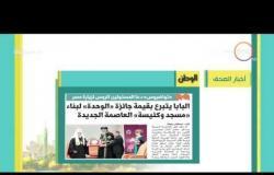 8 الصبح - شوف أهم وابرز العناوين والمانشيتات للأخبار التى تصدرت الصحف المصرية اليوم