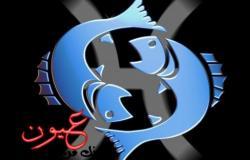 حظك اليوم برج الحوت السبت 27/5/2018 على الصعيد المهنى والعاطفى والصحى
