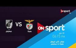 انتظرونا وحصرياً - مباراة نهائي كأس البرتغال الأحد 28 مايو 2017 في تمام الساعة 6:15 مساء على ONsport