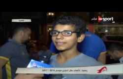 ستاد مصر: احتفالات جماهير النادي الأهلي عقب التتويج ببطولة الدوري الممتاز للمرة الـ39 في تاريخه