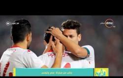 8 الصبح - الكابتن محمد الصيفي ينتقد المنتخب الوطني وكوبر بعد أدائه فى مباراة تونس