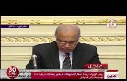 الأخبار - رئيس الوزراء فى المؤتمر الصحفي : قرار زيادة أسعار المحروقات إعادة توجيه لصالح المواطن