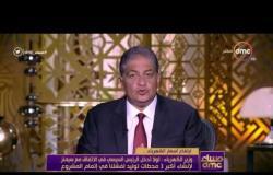 مساء dmc - وزير الكهرباء : لولا تدخل الرئيس السيسي في الإتفاق مع سيمنز لفشلنا في إتمام المشروع