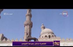 مساء dmc - محافظة القاهرة تحتفل بعيدها القومي
