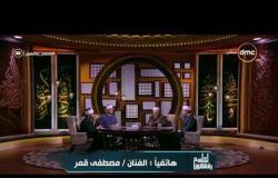 الفنان مصطفى قمر ينشد ابتهالات.. والشيخ الجندى: ربنا يشرح صدرك خليك كده
