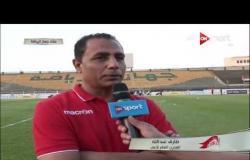 ستاد مصر - لقاء مع طارق عبد الله المدرب العام لانبي قبل مواجهة طلائع الجيش