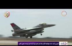 الأخبار - الكويت تنعي شهداء حادث رفح الإرهابي و الإمارات تؤكد وقوفها إلي جانب مصر
