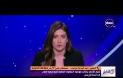 الأخبار - شيخ الأزهر يطالب بتوحيد الجهود الدولية لمواجهة الدول الداعمة للإرهاب