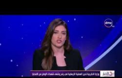 الأخبار - وزارة الخارجية تدين العملية الإرهابية في رفح و تنعي شهداء الوطن من الضحايا