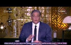 """مساء dmc - مداخلة أ.ضياء رشوان """"رئيس الهيئة العامة للاستعلامات """""""