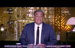 """مساء dmc - مقدمة قوية من أسامة كمال وعرض أخر مكالمة لأحد شهداء هجوم رفح """" فخر لكل مصري"""""""