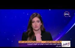 الأخبار - موجز أخبار السادسة لأهم وآخر الأخبار مع دينا الوكيل - الجمعة 7-7-2017