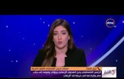 """الأخبار - مستشار الرئيس الفلسطيني للشؤون الخارجية """" الرئيس يؤكد وقوفه الي جانب مصر و قيادتها """""""