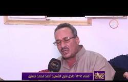 """مساء dmc - لقاء مع والد الشهيد """" أحمد محمود"""" .. كنت عارف إن إبني مش هيعيش"""