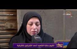 مساء dmc - تشييع جنازة الشهيد أحمد الشبراوي بالشرقية