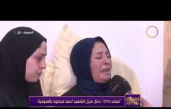 """مساء dmc - والدة الشهيد """" أحمد محمود""""  تصف الأيام الأخيرة في حياة الشيهد بدموعها"""