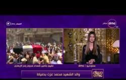 """مساء dmc - والد الشهيد محمد عزت بدمياط  """" ربنا ينتقم من الظالم والإرهابيين """""""