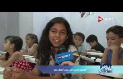 صباحك عربي: البطولة العربية في عيون أطفال مصر