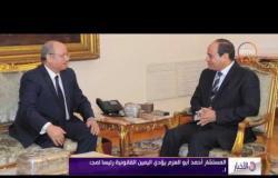 الأخبار - المستشار أحمد أبو العزم يؤدي اليمين القانونية رئيساً لمجلس الدولة