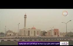 الأخبار - السعودية تؤيد إجراءات الكويت تجاه بعثة إيران الدبلوماسية والكويت تخفض تمثيل إيران لديها