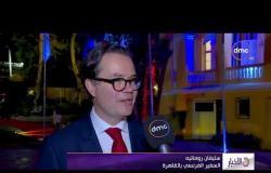 الأخبار - ستيفان روماتيه السفير الفرنسي بالقاهرة في تصريحات خاصة لـ dmc: مصر شريك مهم وأساسي