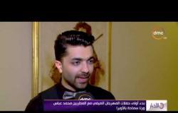 الأخبار - بدء أولى حفلات المهرجان الصيفي مع محمد عباس ورنا سماحة بالاوبرا
