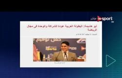 Media On - أبوهشيمة: البطولة العربية عودة للشراكة والوحدة في مجال الرياضة