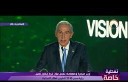 """وزير التجارة والصناعة """" تم طرح 16 مليون قطعة أرض مرفقة خلال 2016 """" مؤتمر الشباب بالإسكندرية 2017"""