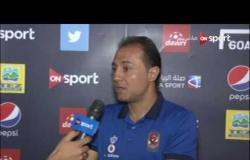 الكابتن أحمد أيوب: البطولة اتصعبت علينا بعد الهزيمة من الفيصلي ونعمل على ارضاء جماهير الأهلي